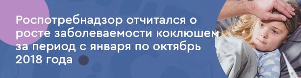 В России (снова!) выросла заболеваемость коклюшем | НЭН